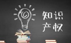 国家知识产权局列出 2020年七大重点任务