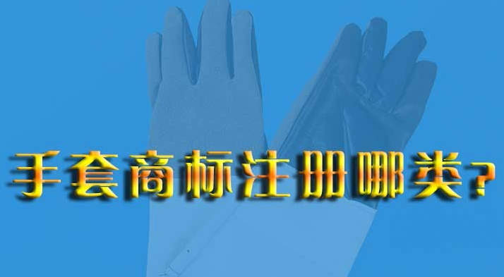 一次性手套商标注册属于哪类别?