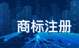 济南鼓励企业国际商标注册 每个企业每年最高奖励5万元