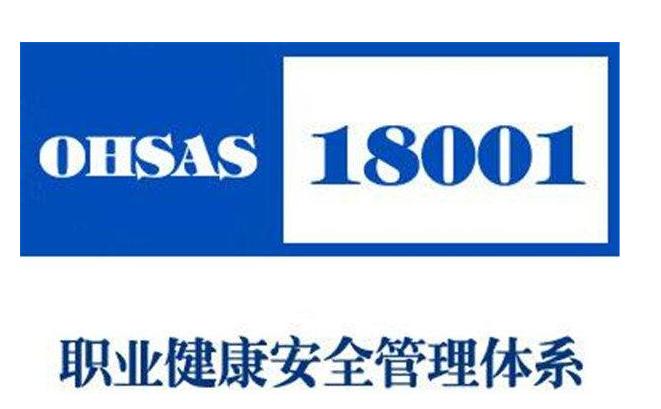 华为公司获得OHSAS18001认证