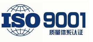 ISO9001认证推行详细步骤