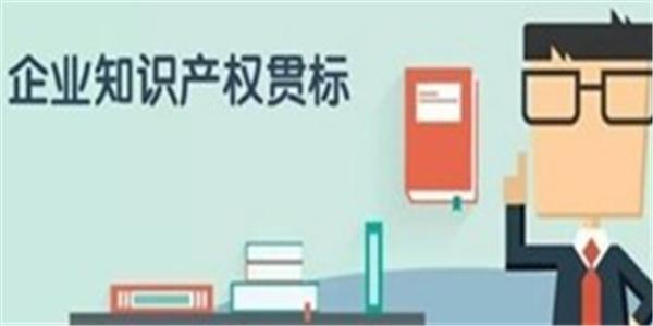 陕西省及辖市区企业知识产权贯标奖励政策汇总!