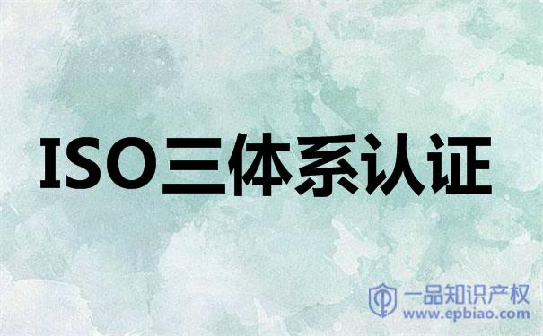 宁夏企业如何办理三标体系认证?