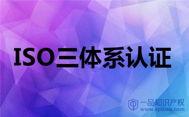 貴陽ISO三體系認證內審報告
