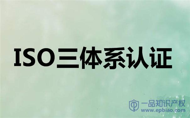 深圳ISO9001國際認證的周期