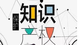 """""""大脸鸡排""""知识产权日分享维权历程"""