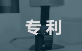 中国扫一扫发明专利迎来全球授权机遇