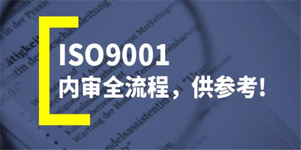 ISO9001認證代辦會不會有問題 要注意什么