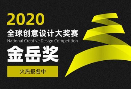 大學生參加的工業設計大賽有哪些?了解一下