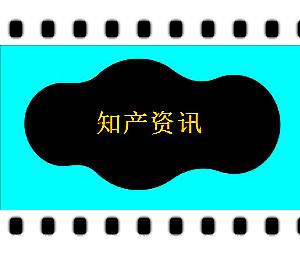 妙奇艺被指商标侵权判赔55万,抢在爱奇艺申请强制执行前注销