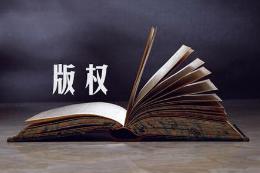 著作知识产权年限多久