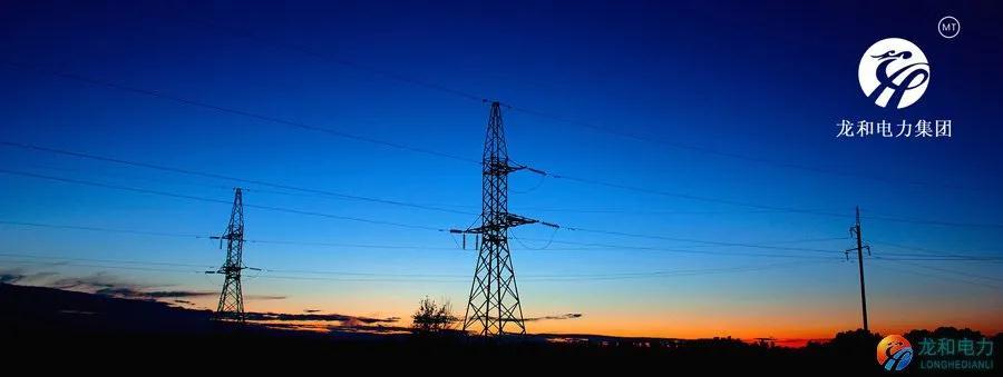 知識產權管理體系助推龍和電力集團在高質量發展道路上闊步前行