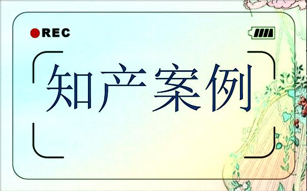 天津知識產權法庭公開庭審首例知識產權刑事案件