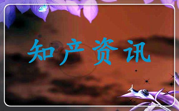 """侵犯""""愛民""""注冊商標專用權,43家螺螄粉店賠償近百萬元"""