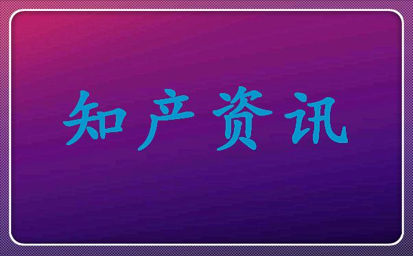 關于做好2020年度江蘇省企業知識產權管理標準化工作的通知