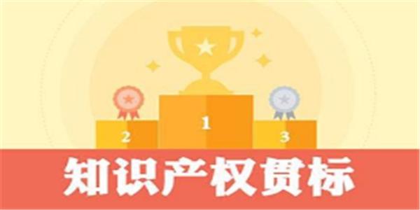 最新整理:四川省知识产权贯标奖励政策汇总!