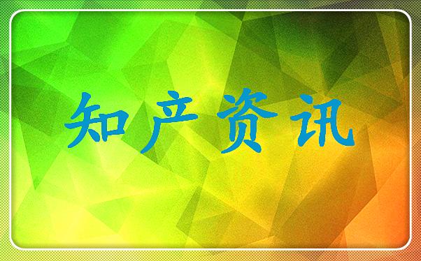 """為更好應對""""李鬼"""",上海首批商標保險落地"""