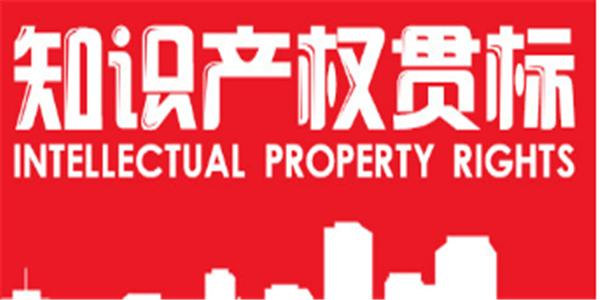 贯标奖励30000元,重庆市铜梁区知识产权资助奖励办法!