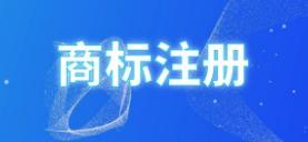韓媒:韓企商標在華遭搶注案例漸增