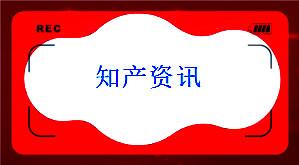 """全国首家商标巡回评审庭落""""沪"""""""