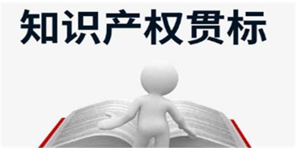 河北省各地区知识产权贯标奖励政策汇总!
