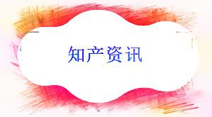 大庆市市场监管局提前完成商标注册量任务目标