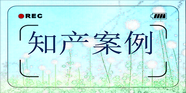 """""""夢妝""""商標遭""""化妝""""法院定是非"""