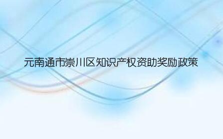 元南通市崇川区知识产权资助奖励政策,专利贯标奖励3万!
