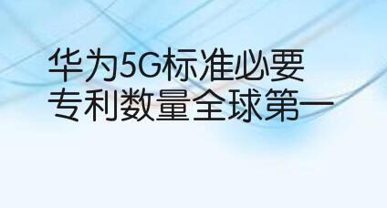 2993件的,華為5G標準必要專利數量全球第一