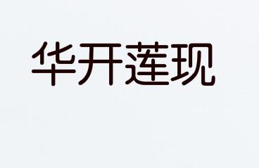 华开莲现,16类 办公用品商标转让推荐