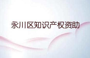 关于申报2020年度永川区知识产权资助奖励项目的通知
