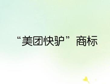 """美团关联公司申请""""美团快驴""""商标"""