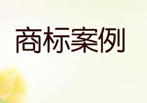 """""""60情懷""""商標申請遭駁回,五糧液上訴未獲支持"""