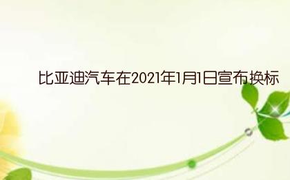 比亚迪汽车在2021年1月1日宣布换标