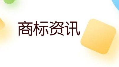 """京東關聯公司申請""""洗凈凈""""、""""洗香香""""、""""洗爽爽""""等商標"""