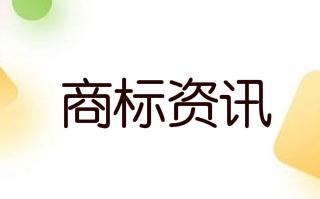 """青岛市崂山区再添一件中国驰名商标—""""贝蒂斯""""!"""