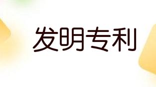 中关村科技园区西城园支持自主创新,发明专利50万!