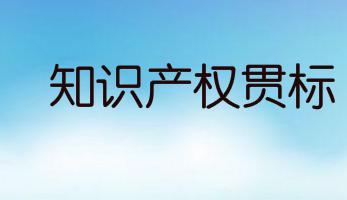 蚌埠市淮上區:馳名商標獎勵80萬,貫標獎勵2.5萬