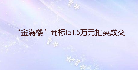 """""""金满楼""""商标151.5万元拍卖成交"""
