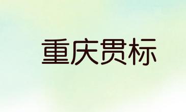 重慶市渝北區:馳名商標獎勵50萬,貫標獎勵3萬