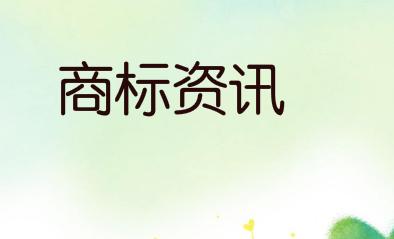 """以""""Chinese Baijiu""""為英文名稱的中國白酒,已有公司申請注冊相關商標!"""