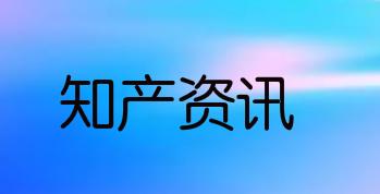 龙湾查获假冒阀门注册商标案