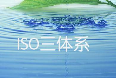 ISO三體系成為企業必備資質!你的同行都在做