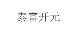 泰富开元,35类广告销售商标转让推荐