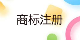宁波地理标志商标 拥有量全省第一