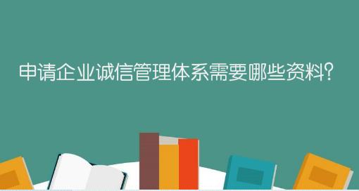 申請企業誠信管理體系需要哪些資料?