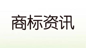 """商标局启动""""口头审理""""常态化、""""线下+线上""""工作模式"""