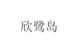 欣鹭岛,38类通讯服务类商标转让推荐