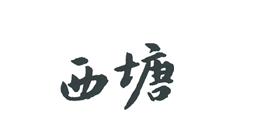 嘉善县驰名商标介绍