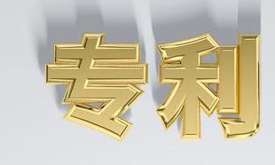 武漢去年專利申請9萬余件創新高